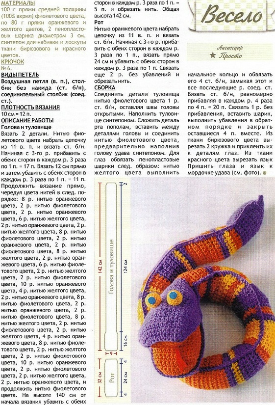 Если у вас еще нету своей змеи, то обязательно свяжите используя данную схему.  Схема вязания змеи крючком поможет...