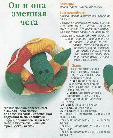 Описание вязаной змеи взято из журнала.  Змея. спицами.  Схема... симол года 2013. связана.  4 из пряжи разных цветов...