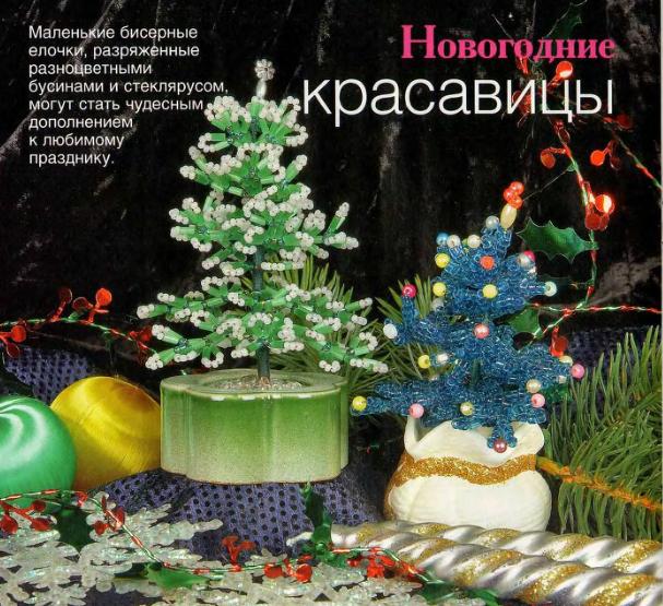 Зеленый крупный бисер (40 гр. Заснеженная...  Новогодняя елочка из бисера.  Прочитать целикомВ.