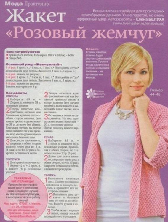 Вязание простого жакета