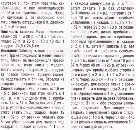 """Нашла на на.  Кардиган из ВОГ.   """"Часть 1. Часть 25 - Белый жакет с запахом. http://woman7.ru/rukol/vasanii-jake..."""