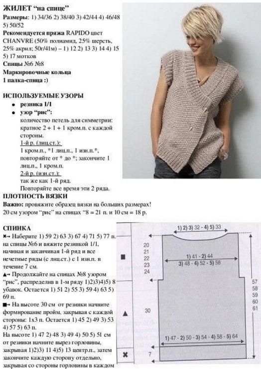 Вязание для женщин безрукавки и жилеты