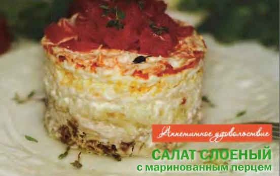 слоеные салаты рецепты перцем