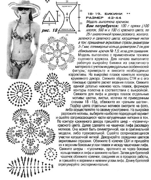 Модель купальника взята из Журнала мод 559/2012 г. Купальник бикини связано крючком 1,5 из 100 г пряжи (100% хлопок...