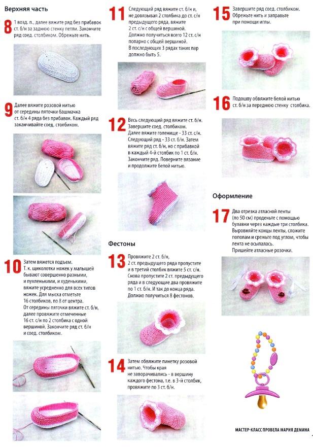 Туфельки Для Малышки Крючком