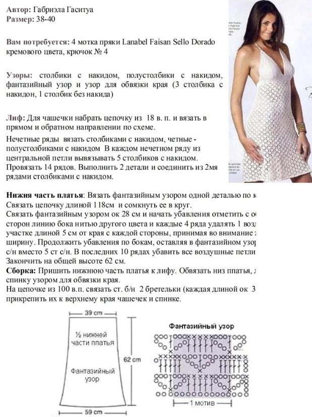 Белое платье с открытой спинкой.