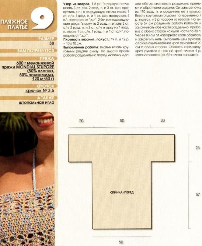 Описание: крючком пляжное платье крючком схема.