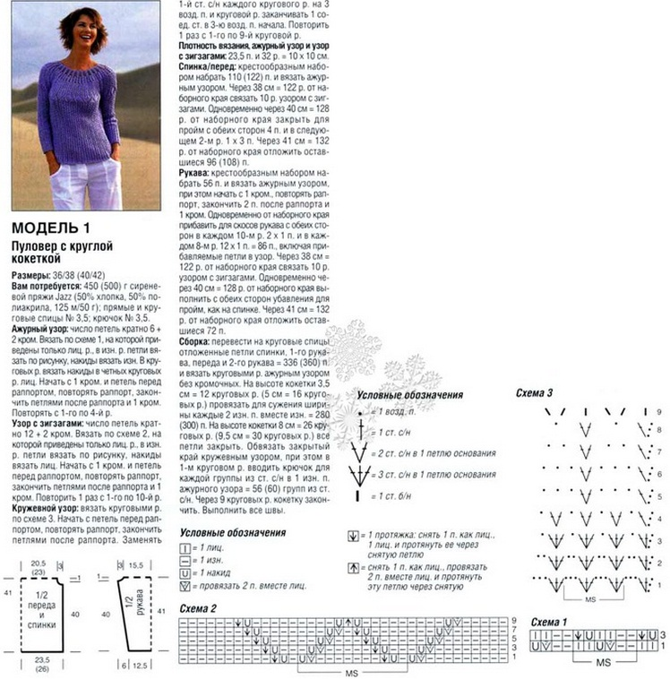 Вязанные джемпер спицами со схемами для женщин