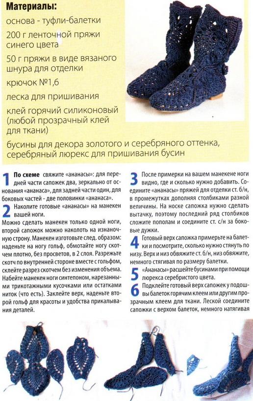 Туфельки Листочки Крючком