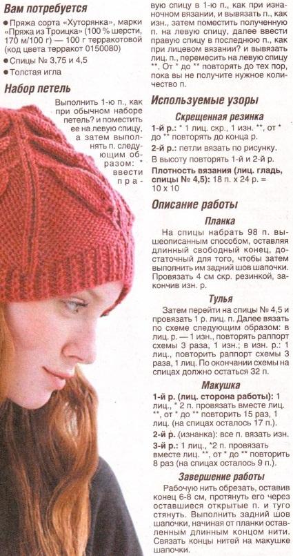 """Шапочка с узором  """"листья """" связана спицами 3.75 и 4.5.  Вязаная шапка схема."""