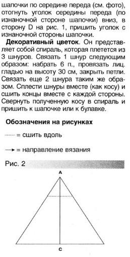 Вязание чалмы крючком описание 17