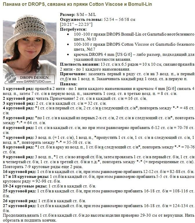 Вот два описания летних шапочек, связанных крючком.