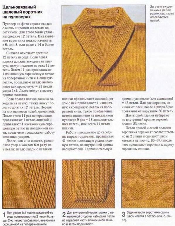 Как связать горловину свитера мужского спицами