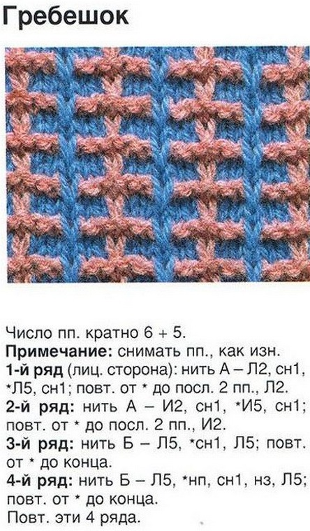 Двухцветные узоры для вязания носков