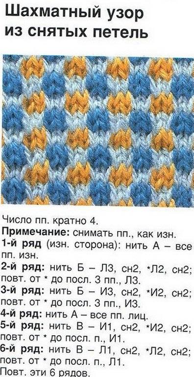 Схема вязания узора спицами-из трех