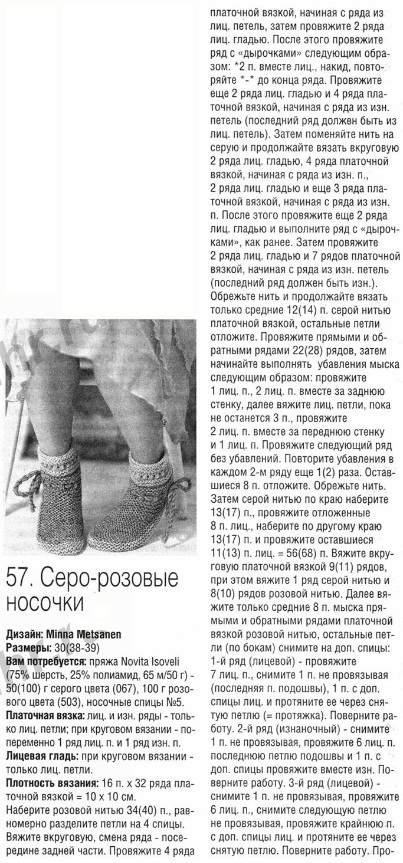 http://www.woman7.ru/images/stories/noski/nos-spi1.jpg